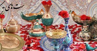 صنایع دستی ایران و اصفهان